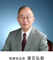 取締役会長 廣石弘毅